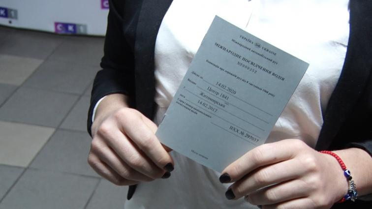 В сервісних центрах МВС почали видавати міжнародне посвідчення водія