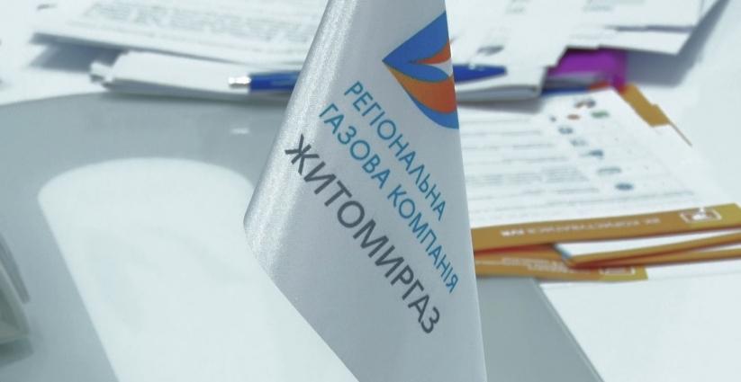 Минув рік з моменту відкриття центру обслуговування клієнтів ПАТ «Житомиргаз»  у місті Житомир