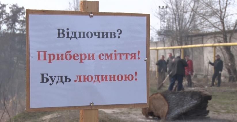«Весняну толоку» колектив «Житомиргазу» провів на околиці Житомира