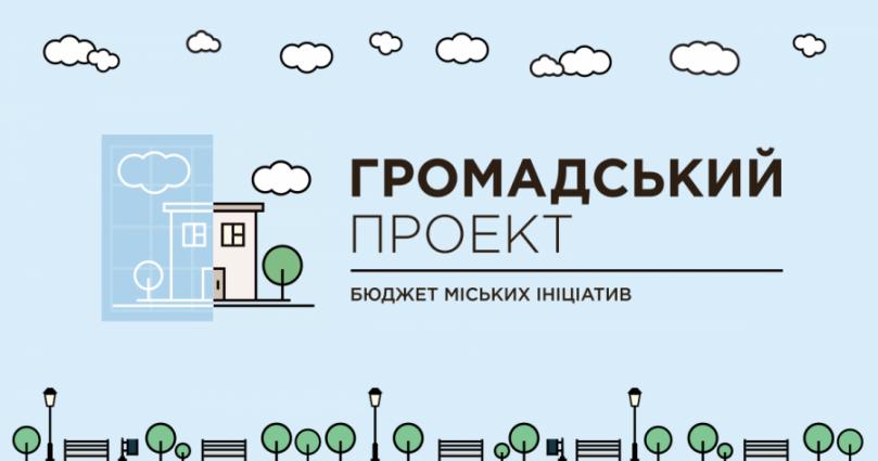У Житомирі готують голосування за проекти до «Бюджету участі -2018»