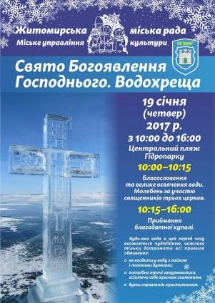 Житомирян запрошують відсвяткувати Водохреща у Гідропарку