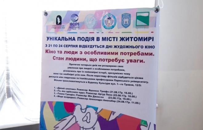 У Житомирі півтисячі учасників навчалися інклюзивної освіти