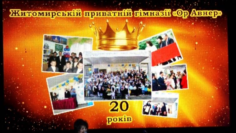 20 років з дня заснування приватної гімназії «Ор Авнер» відсвяткували в Житомирі