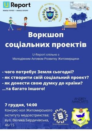 У Житомирі презентують проект міжнародної організації UNICEF