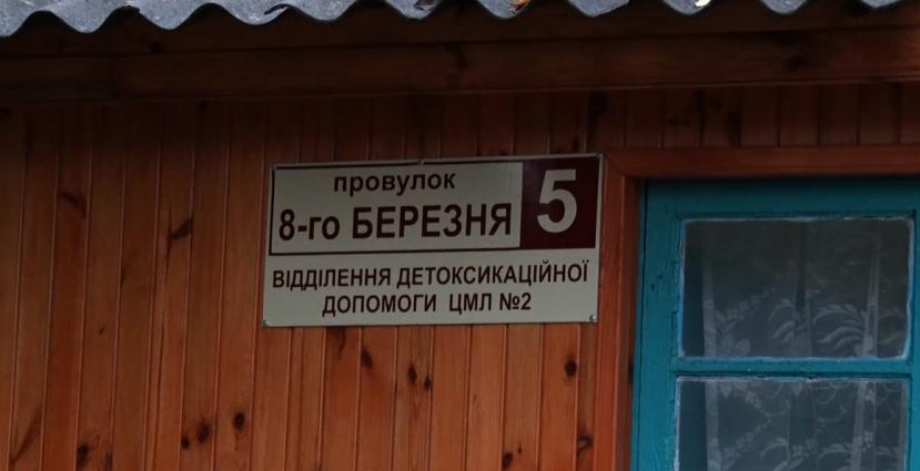 Детоксикаційне відділення у Житомирі можуть закрити