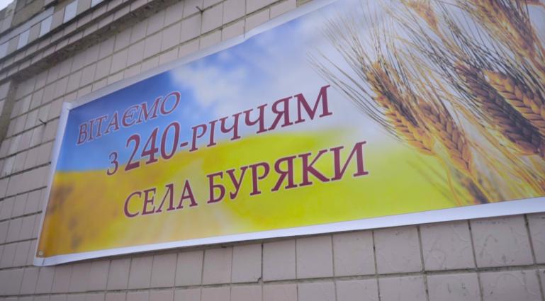В с. Буряки відзначили 240-річчя заснування села