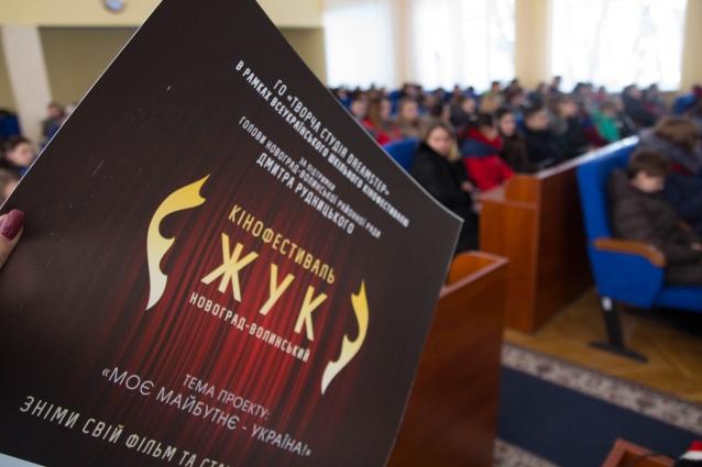 Настановча зустріч із учасниками Всеукраїнського кінофестивалю «ЖУК»