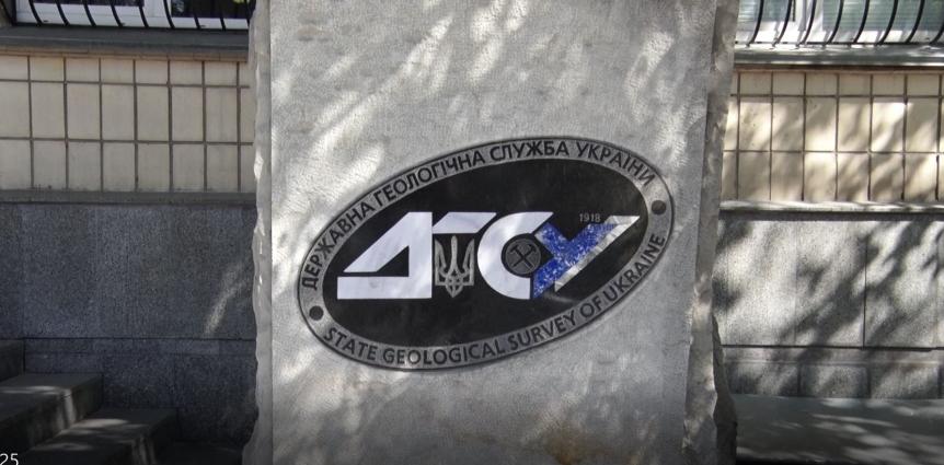 Держгеонадра України не бачить свого порушення у наданні спеціальних дозволів на видобуток надр