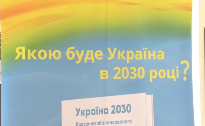У Житомирі презентували доктрину розвитку «Україна 2030»