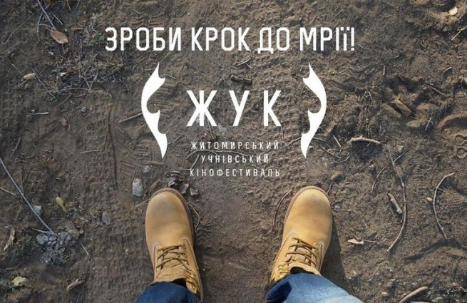 Всеукраїнський шкільний кінофестиваль «ЖУК» стартує вже цієї зими