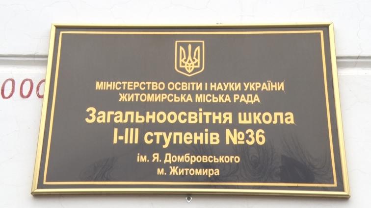 Житомирська школа №36 досі без опалення