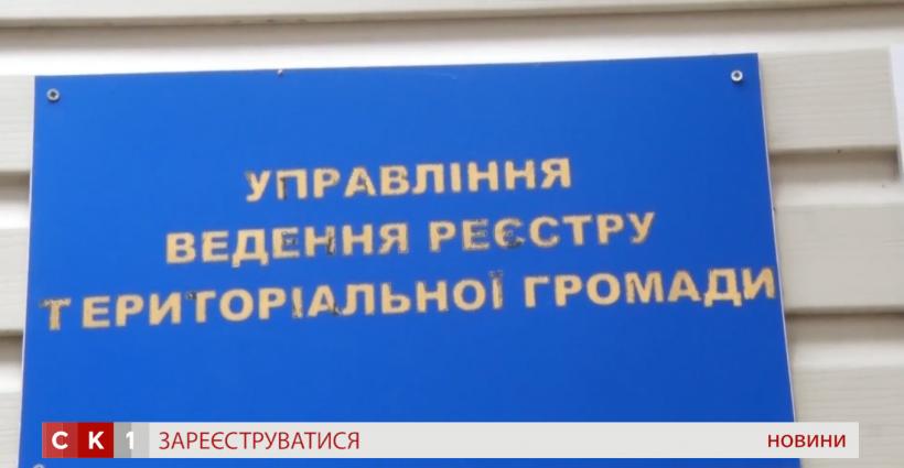 У Житомирі ЖЕПи запровадили послугу з допомоги здачі документів на реєстрацію