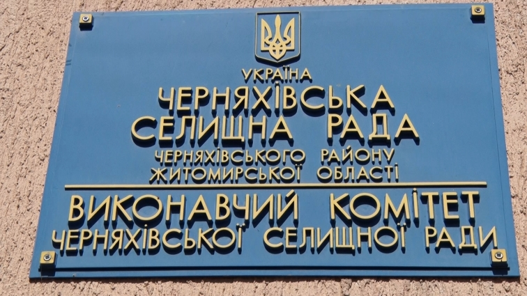 Жителі Черняхова протестують проти тарифів на воду