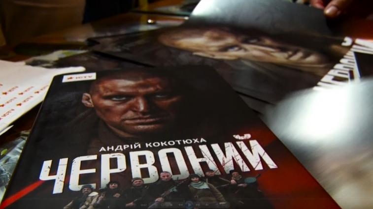 Творці українського фільму «Червоний» презентували стрічку в Житомирі