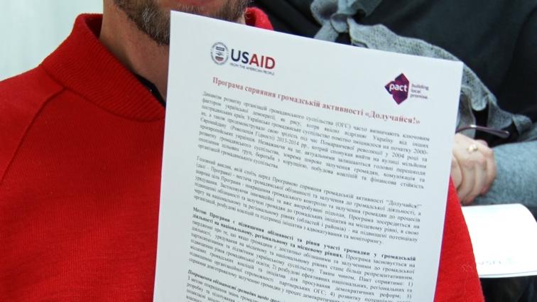 """Програма сприяння громадській діяльності """"Долучайся!"""" у Житомирі"""