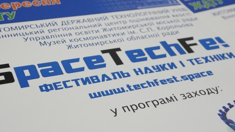 Фестиваль науки і техніки у ЖДТУ став Всеукраїнським