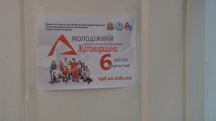 В Житомирі стартував Форум активних громадян Житомирщини, аби залучити молодь до волонтерства