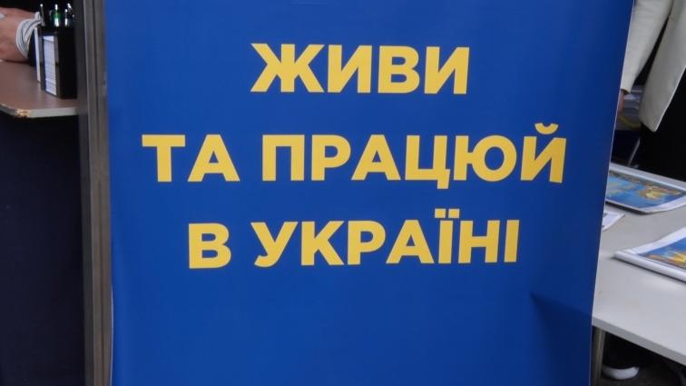 У Житомирі відбувся форум роботодавців