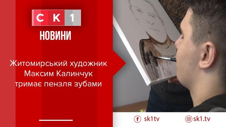 Житомирський художник Максим Калинчук тримає пензля зубами