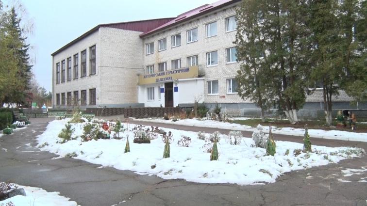 У Житомирському геріатричному пансіонаті перебуває 201 людина