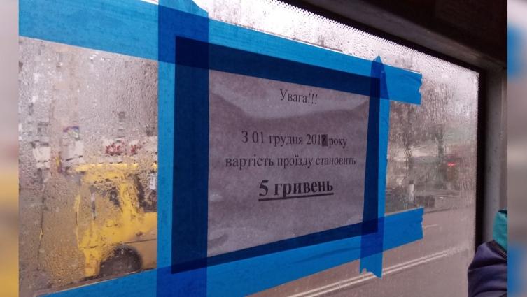З 1 грудня в житомирських маршрутках впровадили валідатори