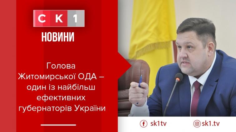 Голова Житомирської ОДА – один із найбільш ефективних губернаторів України