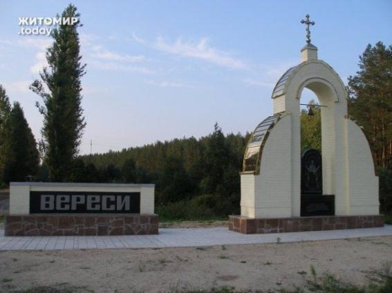 Вересівська сільська рада припинила своє існування