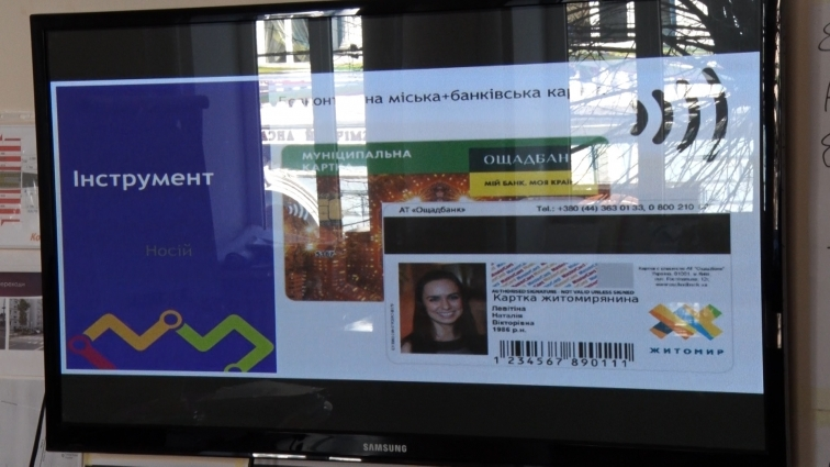 Картку житомирянина затвердили на сесії міськради