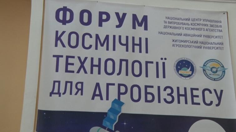 У ЖНАЕУ планують відкрити центр космічних технологій «Полісся»