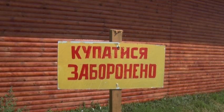 Купатися у Житомирі небезпечно