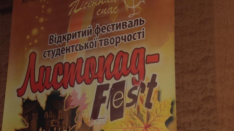 Відбувся XIII Відкритий фестивалі студентської творчості «Листопад-fest 2018»
