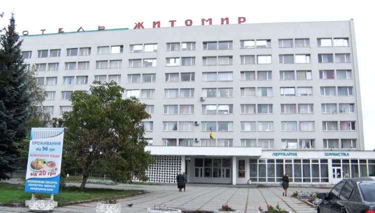 Комунальний готель «Житомир» планують продати