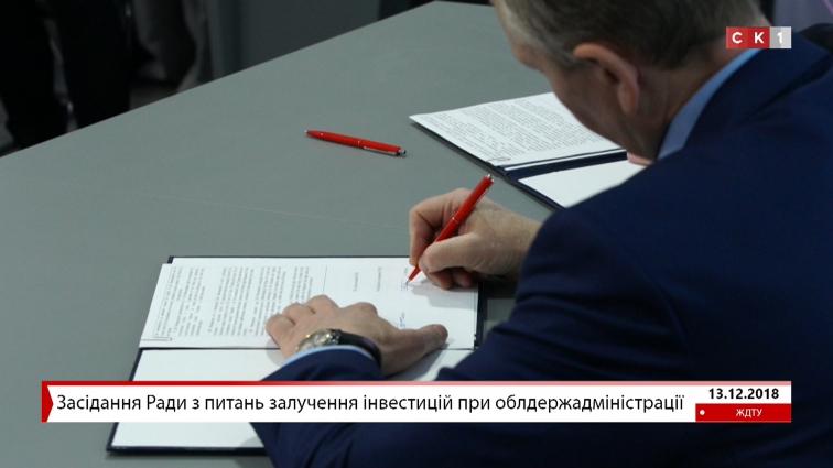 Меморандуми про співпрацю з інвесторами підписали на Регіональній Раді інвесторів