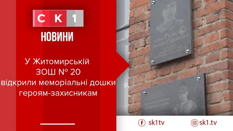 У Житомирській  ЗОШ № 20 відкрили меморіальні дошки героям-захисникам