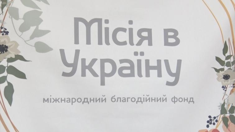 БФ «Місія в Україну» 20 років допомагає житомирянам