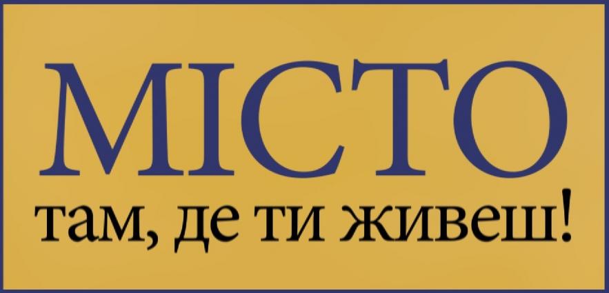 Житомир втратив «МІСТО»