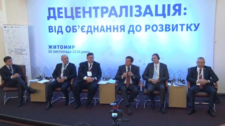 У Житомирі відбувся форум децентралізації