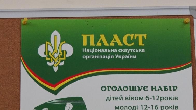 Молодіжний пластовий центр у Житомирі об'єднає різні громадські організації
