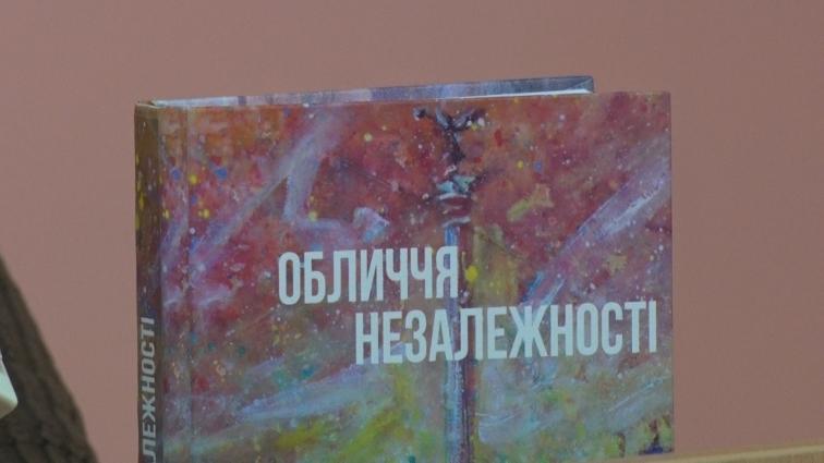 У Житомирі презентували книгу та короткометражку «Обличчя Незалежності»