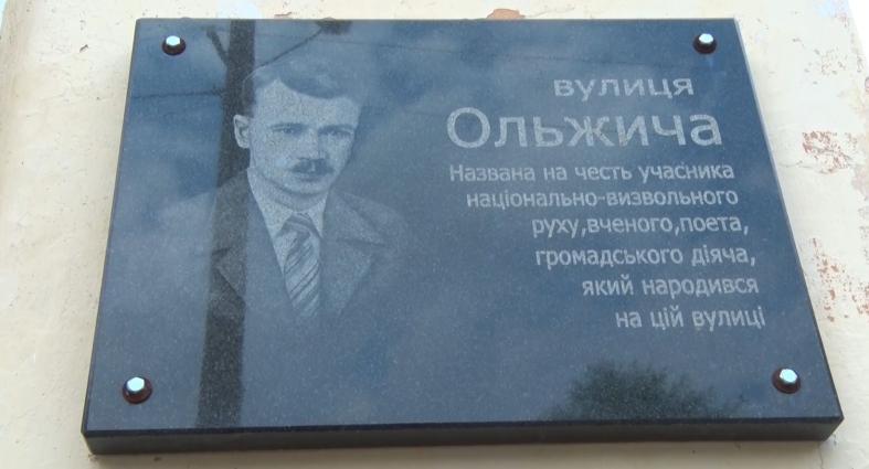 110 річниця з Дня народження Олега Ольжича