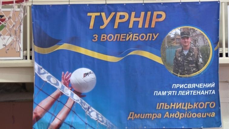 У Житомирі втретє відбувся турнір з волейболу імені загиблого атовця Дмитра Ільницького