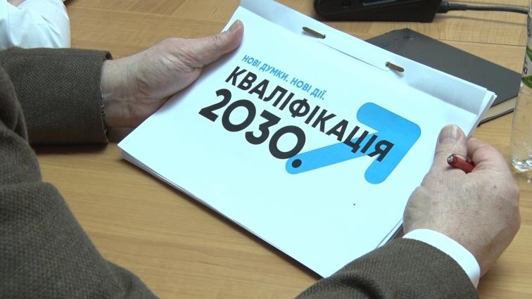 Працівники Житомирської міської ради підвищуватимуть кваліфікацію
