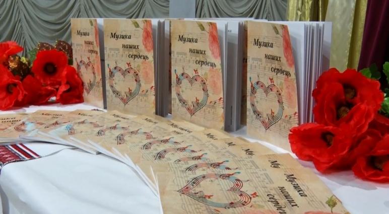 Фонд родини Розенблат презентував збірку віршів юних авторів