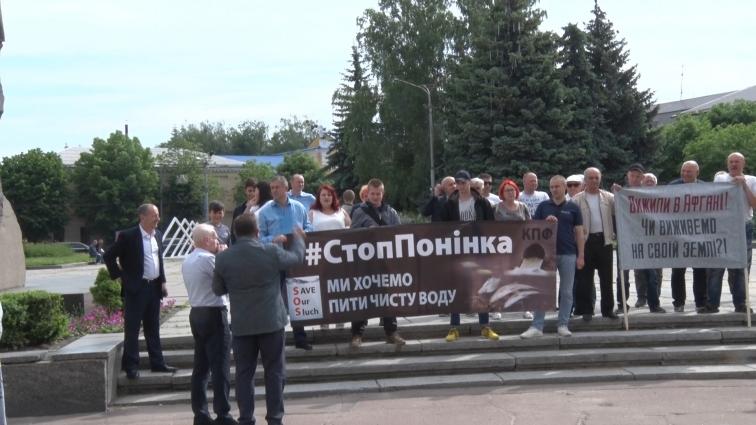 Люди вимагають призупинити роботу Понінківської паперової фабрики