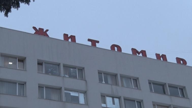 Комунальний готель «Житомир» не продали, будуть рекламувати