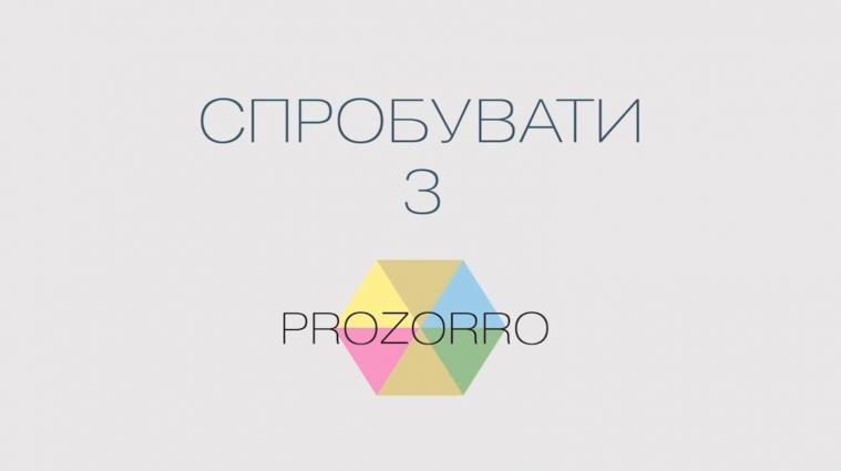 Як працює система електронних закупівель «ProZorro»