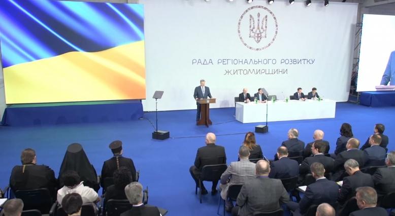 У Житомирі відбулося засідання Ради регіонального розвитку за участі Президента України