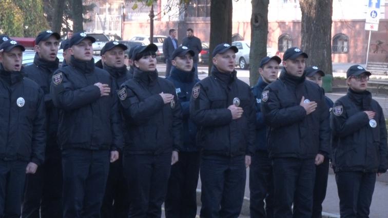 20 поліцейських урочисто склали присягу на вірність українському народу