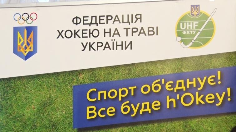 Гравці хокею на траві тренуватимуться за кордоном