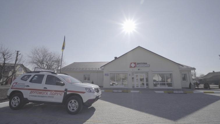 У 2019 році в Україні відкриють 500 сучасних сільських амбулаторій